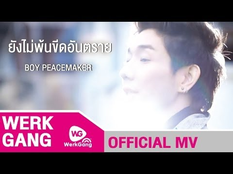 ยังไม่พ้นขีดอันตราย - บอย PeaceMaker [Official MV]