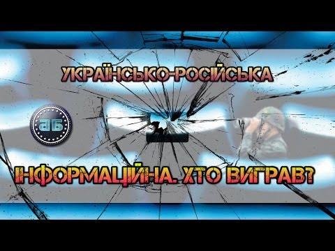 Українсько-російська інформаційна. Хто виграв?