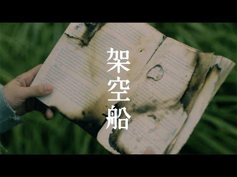 おいしくるメロンパン「架空船」Music Video
