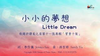 小小的夢想 Little Dream 敬拜MV - 讚美之泉敬拜讚美專輯(11P) 寶貴十架