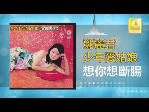 邓丽君 Teresa Teng - 想你想斷腸 Xiang Ni Xiang Duan Chang (Original Music Audio)