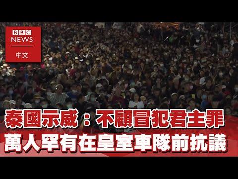 泰國示威:不顧冒犯君主罪 萬人罕有在皇室車隊前抗議-EBC東森新聞 X BBC News 中文 @東森新聞 CH51