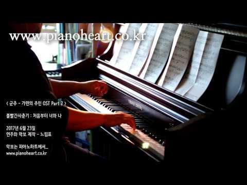 볼빨간사춘기 - '처음부터 너와 나' 피아노 연주(Bolbbalgan4 - From The Beginning You And Me), 군주 OST