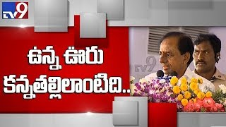 KCR full speech at his birth place Chintamadaka..