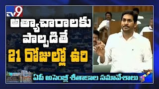 Andhra Pradesh government to award death in 21 days for r*..