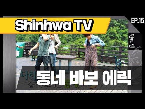 [신화방송 15-1] [Shinhwa TV EP 15-1] ★데뷔 20주년★ 기념 몰아보기!