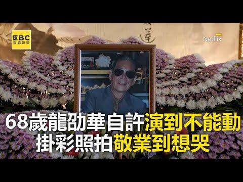 68歲龍劭華自許演到不能動!掛彩照拍敬業到想哭 @東森娛樂