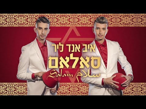איב אנד ליר - סאלאם | سلام | Eve And Lear - Salam