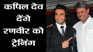 Kapil Dev to train Ranveer Singh for Biopic 83..