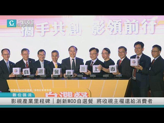 【有影】頻道自主還權於民!中華電MOD推「自組餐」單頻最低只要2元