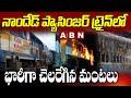 ట్రైన్ లో మంటలు..!Massive Fire Breaks Out In Nanded Passenger Train   ABN Telugu
