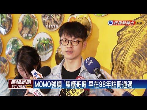 MOMO禁用「焦糖哥哥」嗆告 陳嘉行:早就沒用了-民視新聞