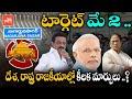 Assembly Election Results Of 5 states On May 2 | Nagarjuna Sagar ByPoll | Tamil Nadu | YOYO TV