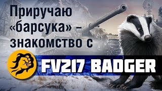 Знакомство с FV217 Badger (Барсук)