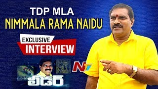 MLA Nimmala Ramanaidu Development Works in Palakollu : Lea..