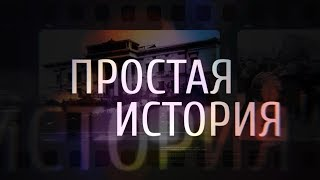 Простая история. Русские изобретатели.