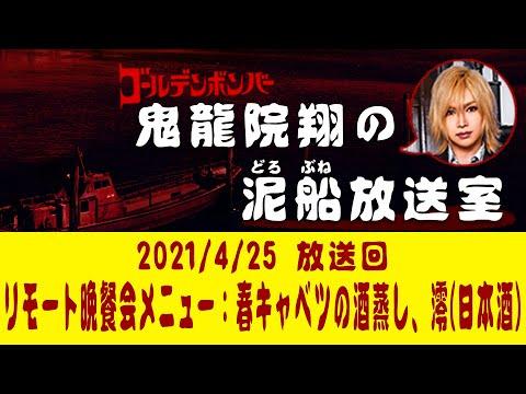 【鬼龍院】4/25ニコニコ生放送「鬼龍院翔の泥船放送室」第50回