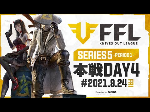 【荒野行動】FFL SERIES5 DAY4 解説 :仏 実況 : V3のサムネイル