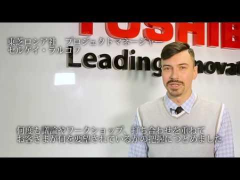 【東芝】郵便・物流システムのトータルソリューション