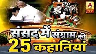 Watch 25 stories of ruckus created in Parliament during de..
