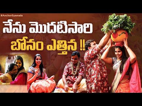 Anchor Syamala shares about importance of Telangana's Bonalu festival