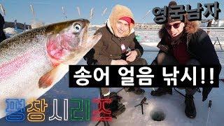 평창에서 -22°C 얼음낚시 도전 + 송어 먹방!!