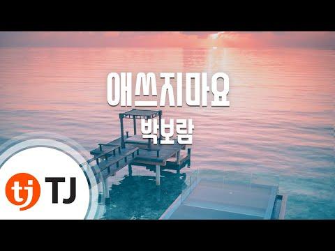 [TJ노래방] 애쓰지마요 - 박보람(Boram Park) / TJ Karaoke