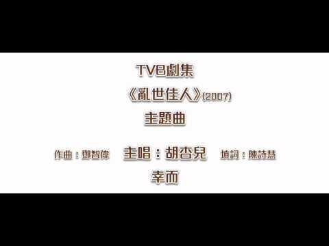 [CD完整版] 胡杏兒 - 幸而 (劇集《亂世佳人》主題曲)