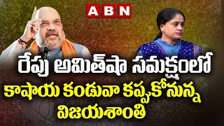 Former MP Vijayashanti joining the BJP in the presence of Amit Shah