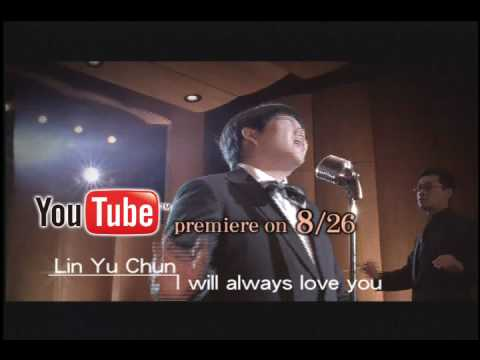 小胖林育羣 Lin Yu Chun【I will Always Love You】YouTube 全球首播