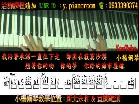李翊君【沙漠寂寞】雨蝶射雕英雄傳還珠格格主题曲鋼琴雲端教學下載樂譜簡譜小楊鋼琴
