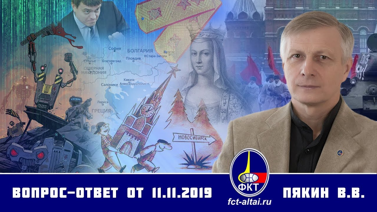 В.В. Пякин: Вопрос-Ответ, 11.11.19
