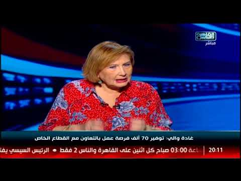 غادة والي: توفير 70 ألف فرصة عمل بالتعاون مع القطاع الخاص