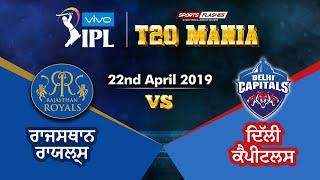 ਰਾਜਸਥਾਨ ਬਨਾਮ  ਦਿੱਲੀ T20 match   Live Discussion   IPL 2019