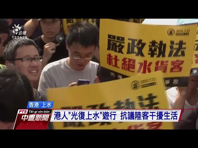 中客赴港搶購奶粉日用品 港人怒示威