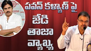 Ex JD Lakshmi Narayana Comments on Pawan Kalyan..