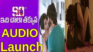 90ml Movie Audio Launch Video Latest Telugu Movies 2019  | TFCCLIVE