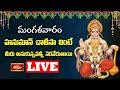 LIVE : మంగళవారం హనుమాన్ చాలీసా వింటే మీరు అనుకున్నవన్నీ నెరవేరుతాయి | Hanuman Chalisa | Bhakthi TV
