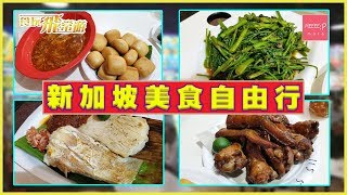 新加坡美食自由行 2019!  紐頓熟食中心 咖哩蟹 魔鬼魚 饅頭 南洋風光
