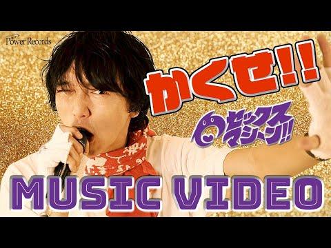 セックスマシーン!!「かくせ!!」MV