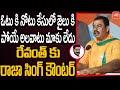 MLA Raja Singh POWERFULL Counters On TPCC Revanth Reddy   Bandi Sanjay   Congress Vs BJP   YOYO TV