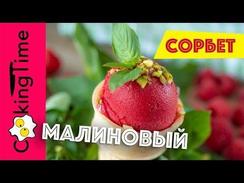 МАЛИНОВОЕ МОРОЖЕНОЕ | 2 вида - сорбет малина базилик и со сливками | рецепт из Института Поля Бокюза