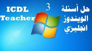 حل موديول أساسيات الكمبيوتر ( ويندوز ) Windows Exam (Computer ...