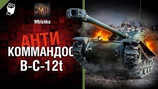 B-C-12t - Антикоммандос № 41 - от  Mblshko