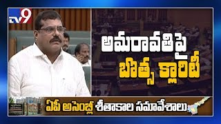 Botcha gives clarity on his comment over Amaravati..