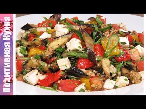 ЧУДЕСНЫЙ САЛАТ С БАКЛАЖАНАМИ ПЕРЦЕМ И ЛЕГКОЙ ЗАПРАВКОЙ | Grilled Eggplant Salad Recipe