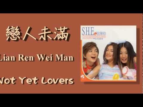 戀人未滿 / Lian Ren Wei Man / Not Yet Lovers (Chinese+Romanized+English Sub)