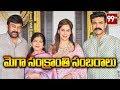 మెగా సంక్రాంతి సంబరాలు | Mega Star Chiranjeevi Family Sankranti Celebration 2020 | 99 TV Telugu