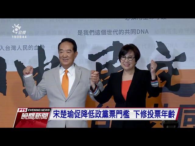 宋楚瑜再次參選總統 廣告人余湘搭檔
