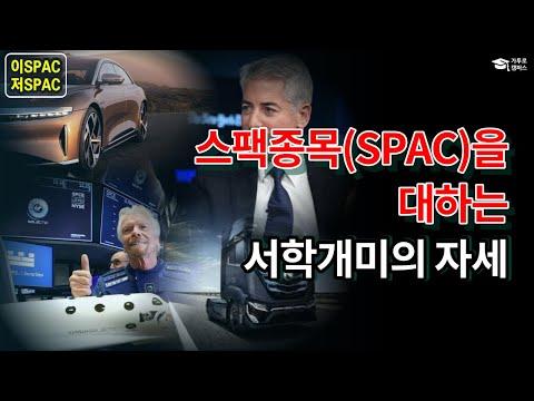 💎이스팩저스팩-스팩(SPAC)종목을 대하는 서학개미의 자세(feat.워렌버핏)